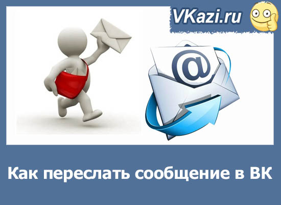 как переслать сообщение в вк другому человеку