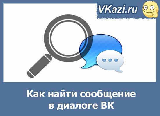 поиск сообщений ВКонтакте