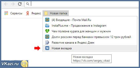 Закладки в браузере для быстрого входа в ВК