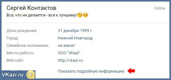 информация о пользователе ВКонтакте