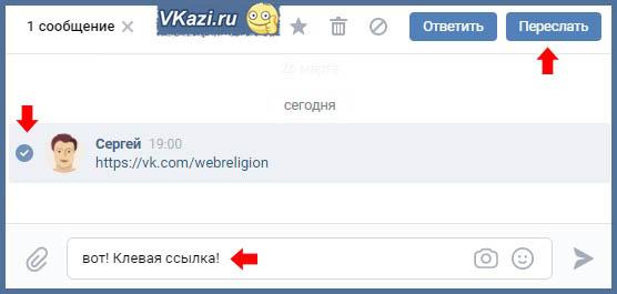 пересылка в другой диалог ВКонтакте