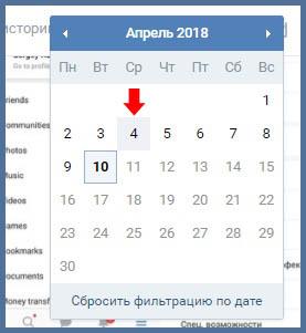 календарь для поиска по переписке