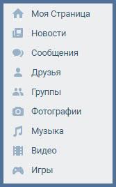 основное меню страницы пользователя