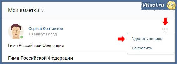 удаление заметки ВКонтакте