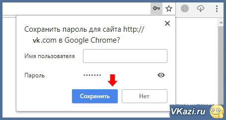 Браузер предлагает сохранить пароль при первоначальном входе на сайт