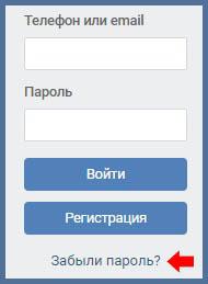 Что делать, если вы забыли пароль