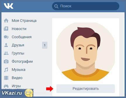 Как отредактировать информацию о профиле пользователя