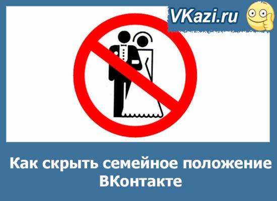 как скрыть семейное положение ВКонтакте и информацию о себе