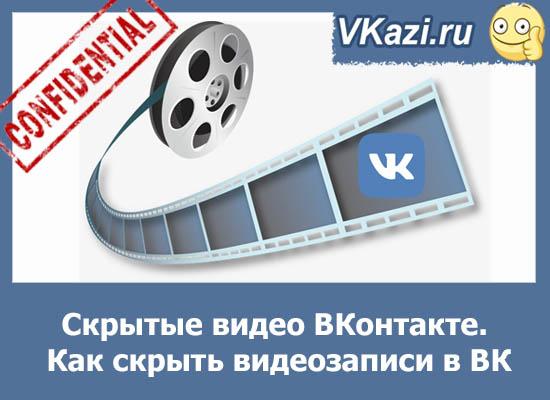 Как скрыть видеозаписи в ВК