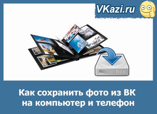 Как сохранить фото из ВК на компьютер и телефон