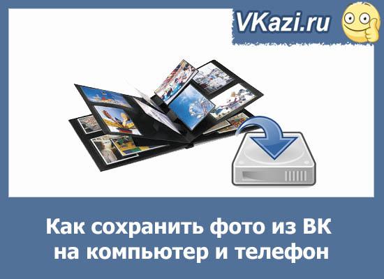 Как сохранить фото из ВК на компьютер