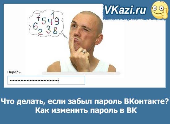 Как восстановить или изменить пароль ВКонтакте