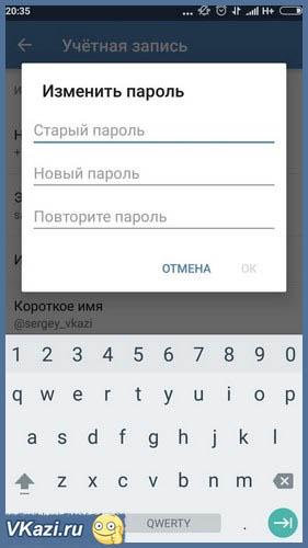 Как задать новый пароль от страницы со смартфона