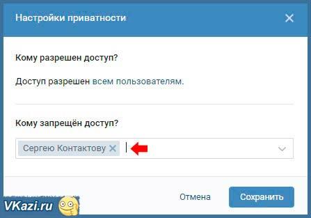Кому запрещена отправка сообщений вам