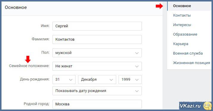 Личная информация о пользователе ВК