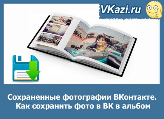 Как сохранять фотографии в ВК и управлять ими