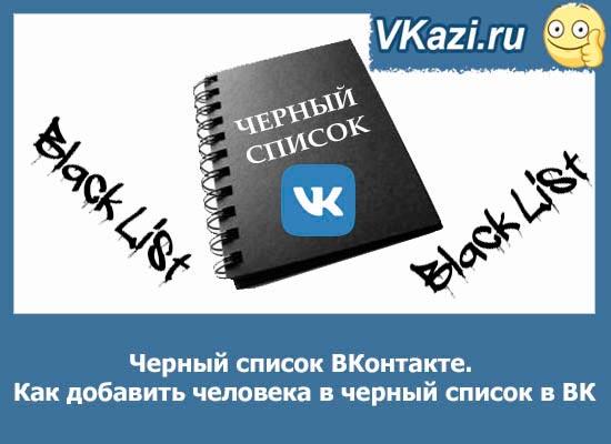Как добавить пользователя ВК в черный список