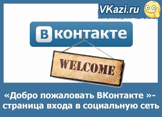 Добро пожаловать ВК - страница входа в социальную сеть