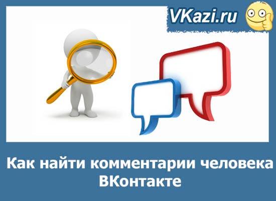 Как найти комментарии пользователей в ВК