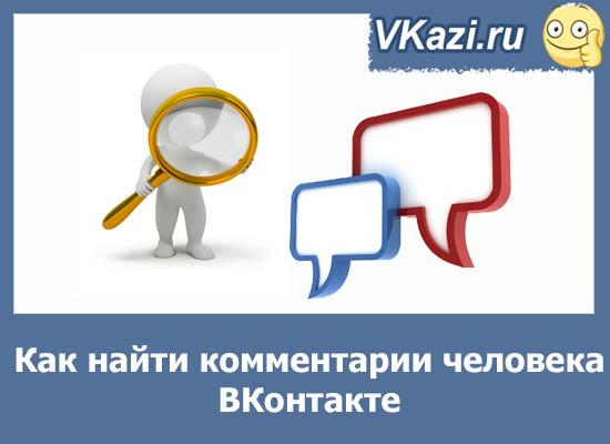 Как найти комментарии человека ВКонтакте