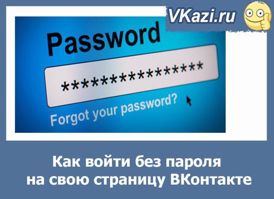 Как войти без пароля на свою страницу ВКонтакте