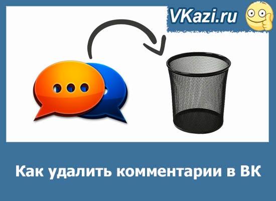 Способы удаления комментариев ВКонтакте