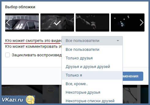 Скрытые видео вконтакте