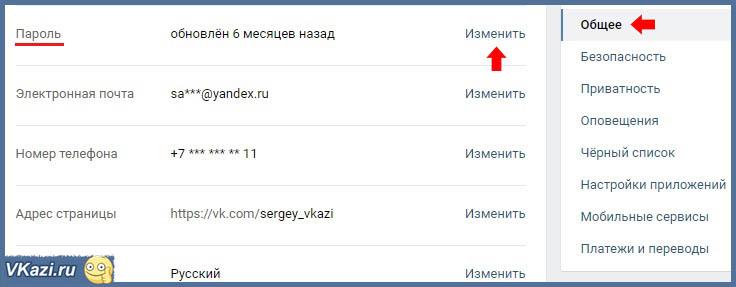 Смена ВКонтакте старого пароля на новый