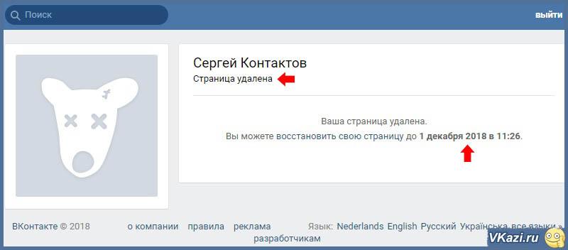 Удаленный пользователь ВКонтакте