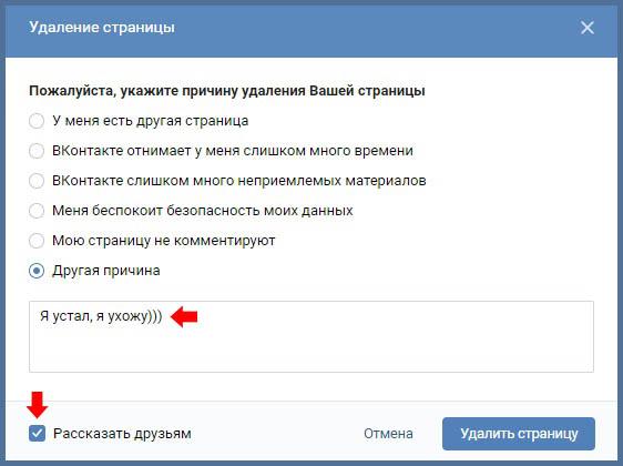 Указать почему вы уходите из ВКонтакте