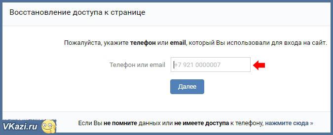 Восстановление доступа на сайт ВКонтакте