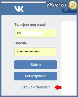 опция восстановления пароля