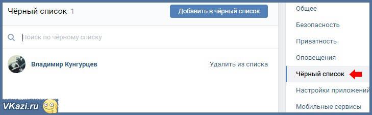 игнор-лист пользователя