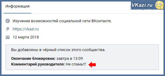 комментарий спаммеру