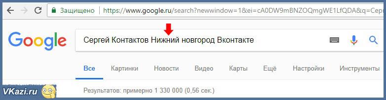 поиск страницы пользователя через браузер