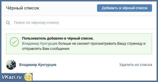 пользователь заблокирован