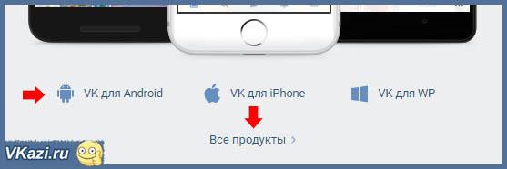 приложения вконтакте для различных устройств
