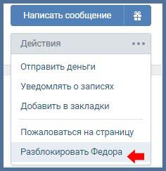 разблокировать пользователя с его страницы
