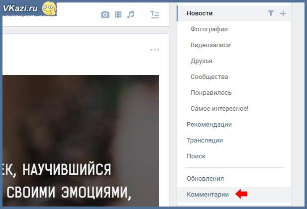 раздел Новости - пункт Комментарии