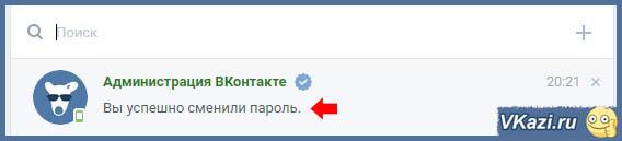 сообщение от администрации вконтакте