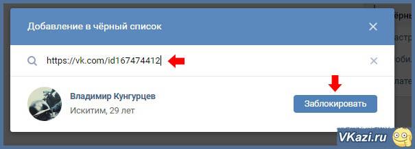 ссылка на страницу блокируемого пользователя