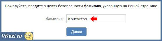 укажите фамилию для восстановления пароля