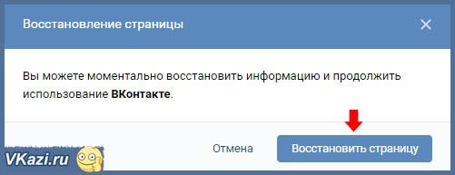 восстановить информацию и продолжить пользоваться соцсетью ВКонтакте