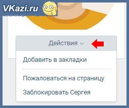 возможные действия на странице пользователя который вас заблокировал