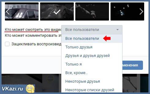 все пользователи могут просматривать этот видеофайл