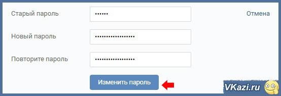 вводим старый и новый пароли и нажимаем кнопку изменить