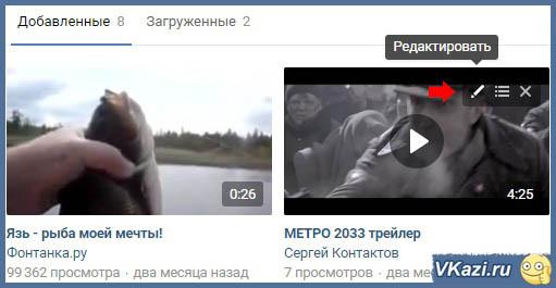выбираем опцию редактирования видео