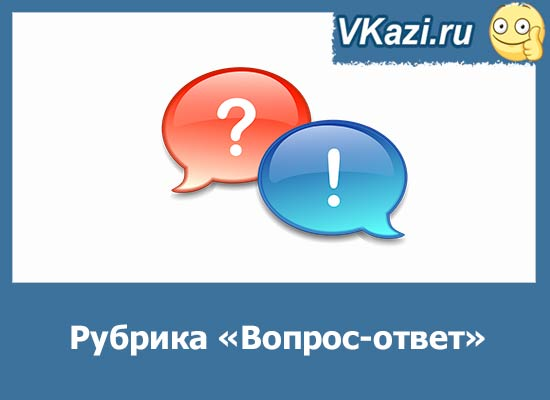 Ответы на вопросы по соцсети ВКонтакте